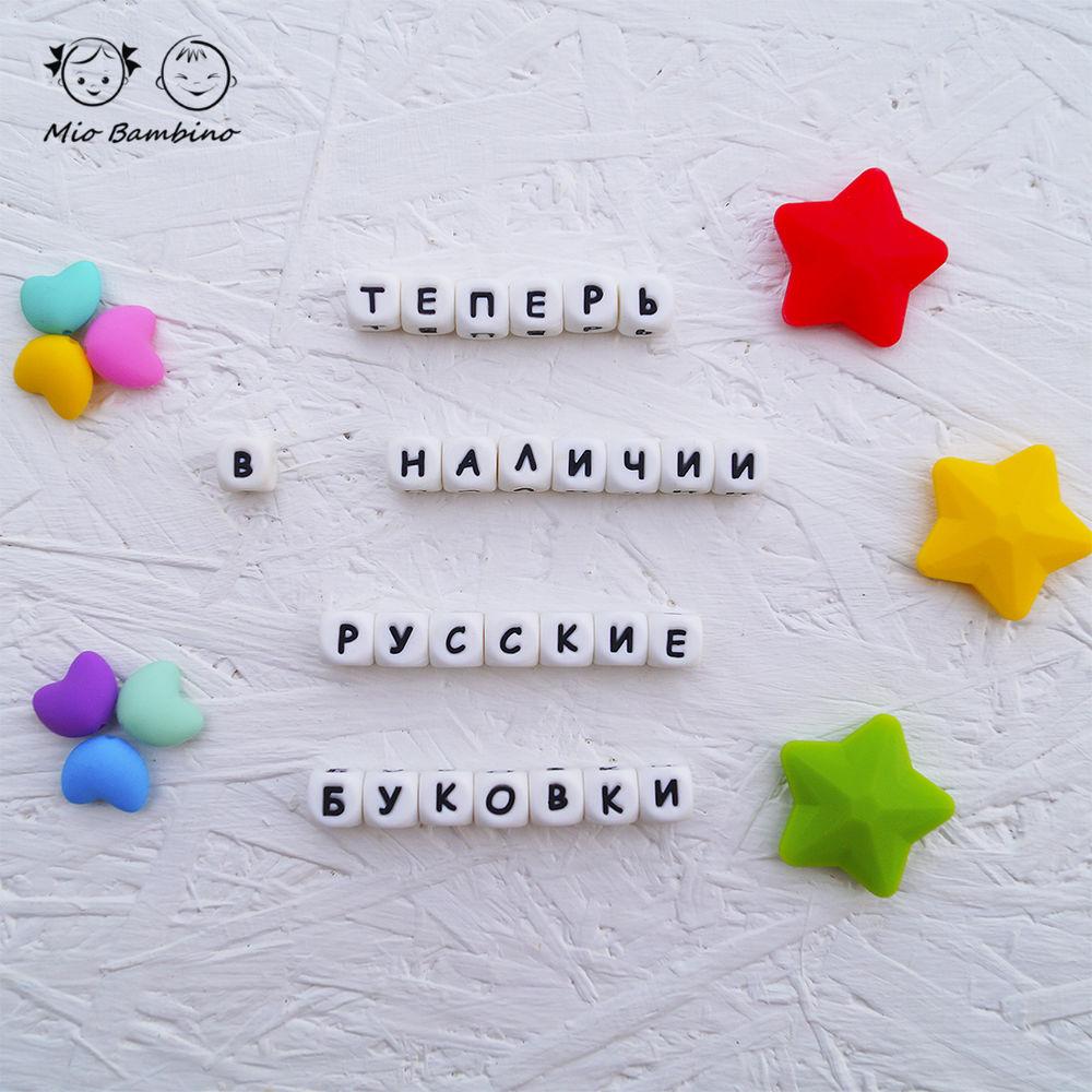 силикон, силиконовые бусы, подарок на рождение, имя, силиконовый прорезыватель, новинка, подарок новорожденной