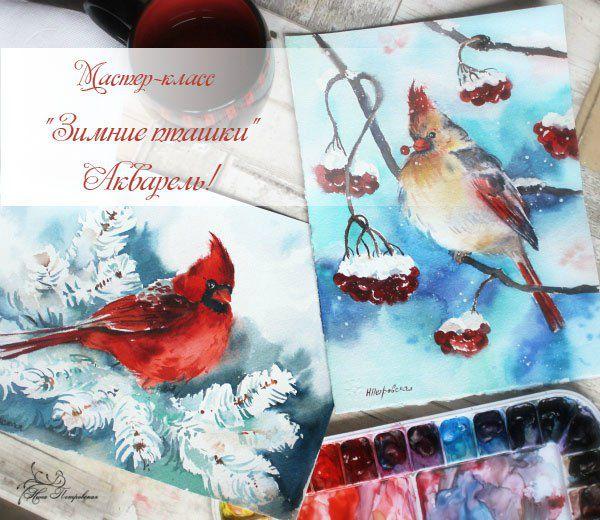 мастер-класс, акварель, акварельная живопись, мастер-класс по живописи, мастер-класс по акварели, уроки рисования, птички
