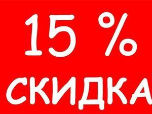 Скидка 15% и бесплатная доставка!. Ярмарка Мастеров - ручная работа, handmade.