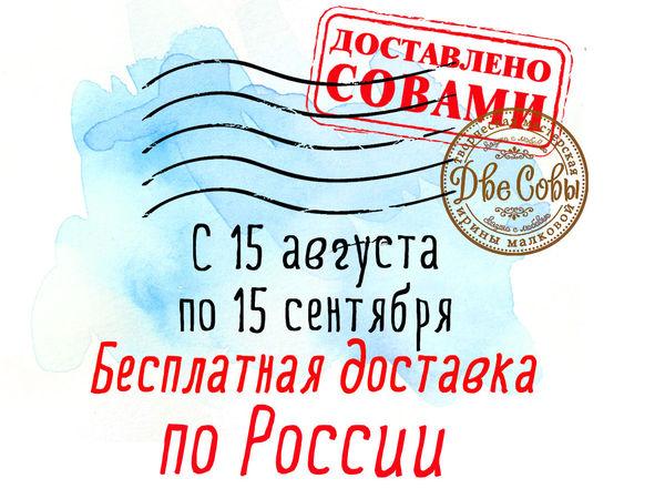 Бесплатная доставка по России! | Ярмарка Мастеров - ручная работа, handmade