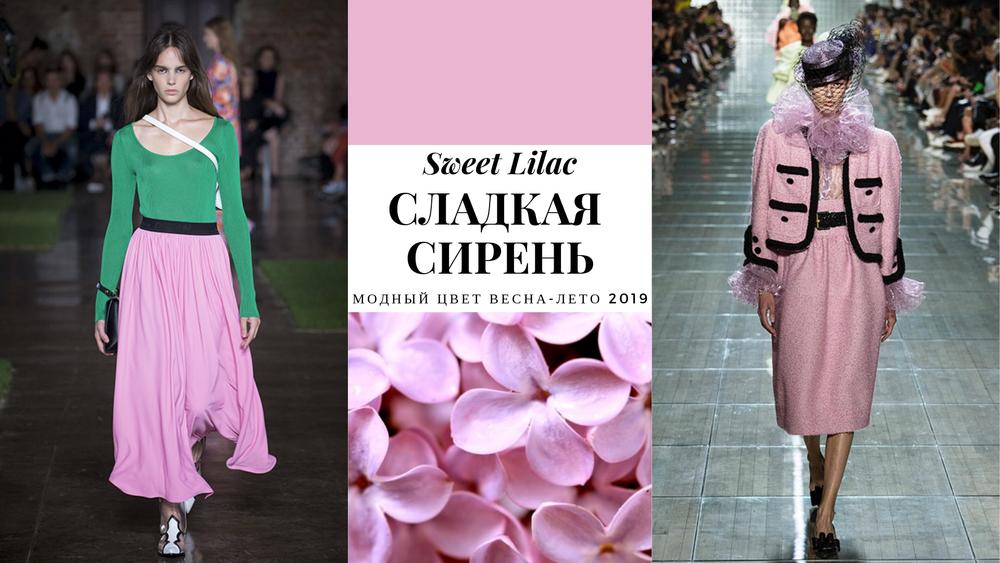 Модная палитра оттенков весна-лето 2019