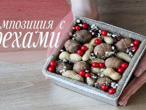 Композиция в коробочке из орехов. Ярмарка Мастеров - ручная работа, handmade.