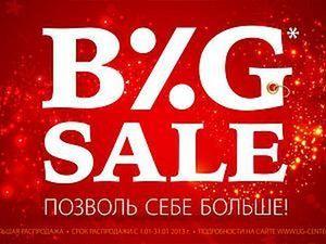 Большие скидки в Big Sale !!!   Ярмарка Мастеров - ручная работа, handmade
