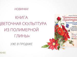 Поступила в продажу новая книга по керамической флористике! | Ярмарка Мастеров - ручная работа, handmade