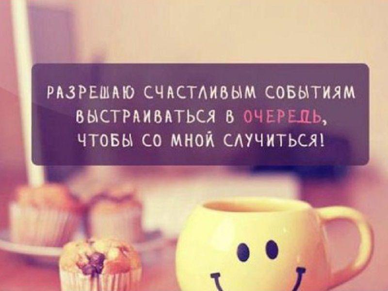 я счастлив
