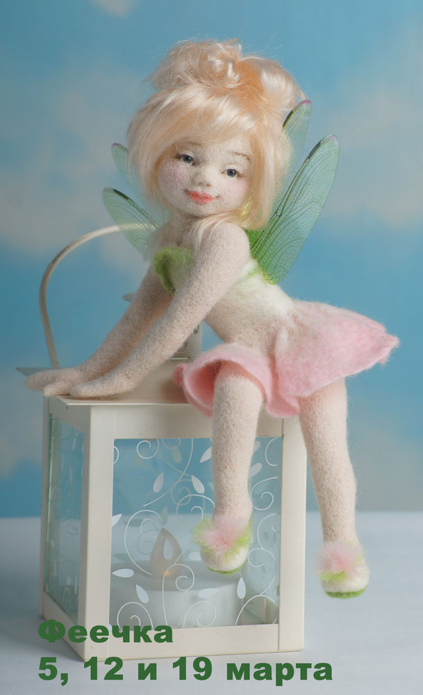 мастер-класс, мастер-класс по валянию, мастер-классы, мастер класс, авторская работа, авторская кукла, авторская ручная работа, кукла, кукла ручной работы, кукла своими руками, авторская техника, анна потапова, валяние, валяние из шерсти, валяная игрушка, войлок