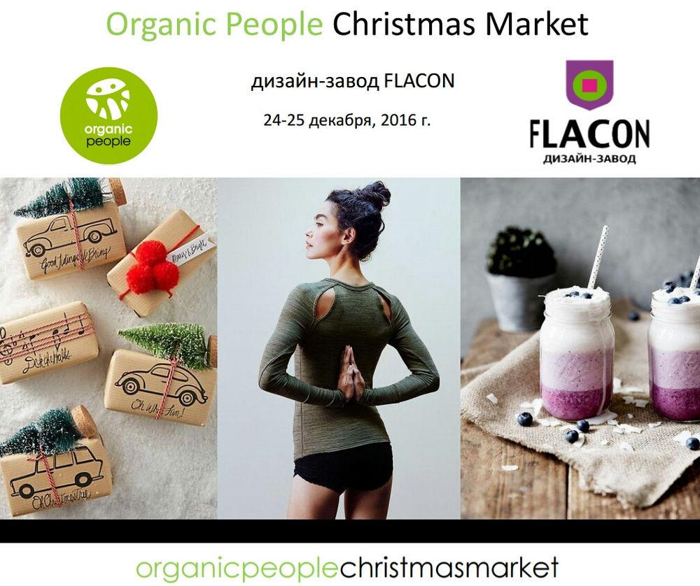 маркет, поделю место пополам, полместа на маркете, органик пипл, выгодное участие маркете, ищу компаньона, половина места на маркете, маркет organic people, дизайн-завод флакон, organic people на флаконе