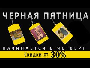 Магазин участвует в Черной пятнице. Ярмарка Мастеров - ручная работа, handmade.