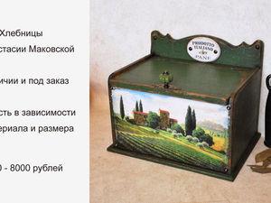 """Пример видео-слайдшоу товара с """"Ярмарки Мастеров"""". Ярмарка Мастеров - ручная работа, handmade."""