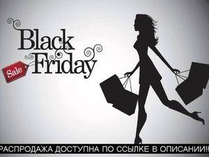Стартовала Акция Черная пятница. Ярмарка Мастеров - ручная работа, handmade.
