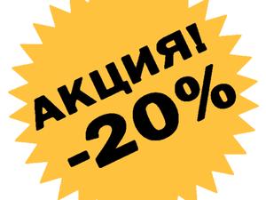 Сегодня и завтра скидки -20% и -15% на любой товар в магазине. Ярмарка Мастеров - ручная работа, handmade.