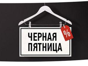 Черная Пятница.  Распродажа ГОТОВЫХ работ!!!. Ярмарка Мастеров - ручная работа, handmade.
