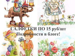 Согреем скидками лето!!!   Ярмарка Мастеров - ручная работа, handmade