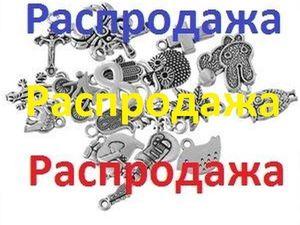 Распродажа-марафон камней и фурнитуры для украшений с 18.12.18. Ярмарка Мастеров - ручная работа, handmade.
