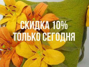 Скидка 10% только сегодня | Ярмарка Мастеров - ручная работа, handmade