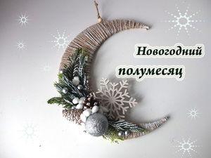 Видео мастер-класс: новогодняя композиция «Сказочный месяц». Ярмарка Мастеров - ручная работа, handmade.