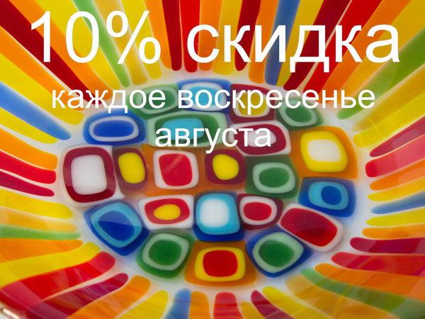 Воскресная скидка 10% в августе!!! | Ярмарка Мастеров - ручная работа, handmade