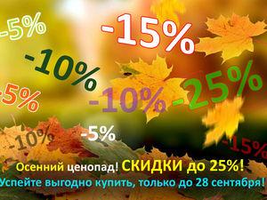 Осенний ценопад! СКИДКИ до 25%! Успейте выгодно купить, только до 28 сентября!. Ярмарка Мастеров - ручная работа, handmade.