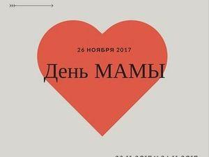 День Мамы!!!!!. Ярмарка Мастеров - ручная работа, handmade.