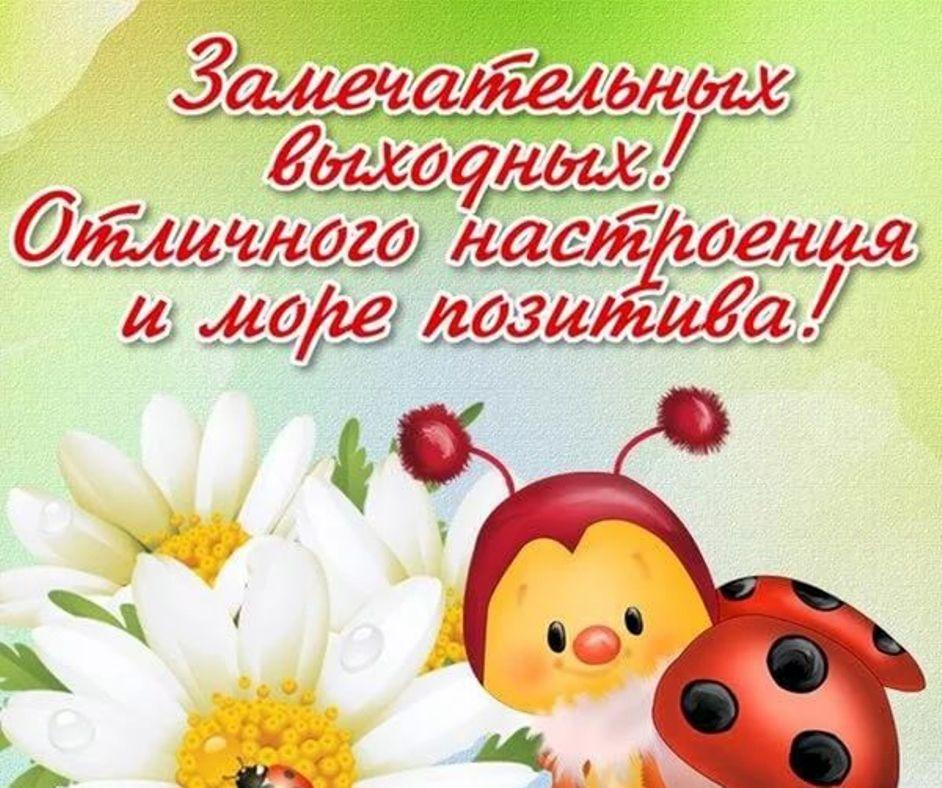 пожелание доброго утра и хороших выходных есть никого