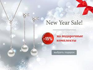 New Year Sale!  ДО 5 ЯНВАРЯ! Скидка 15 % на подарочные комплекты! | Ярмарка Мастеров - ручная работа, handmade