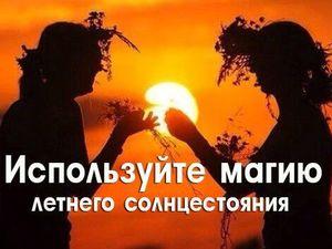 Магия Дня Летнего Солнцестояния. Ярмарка Мастеров - ручная работа, handmade.