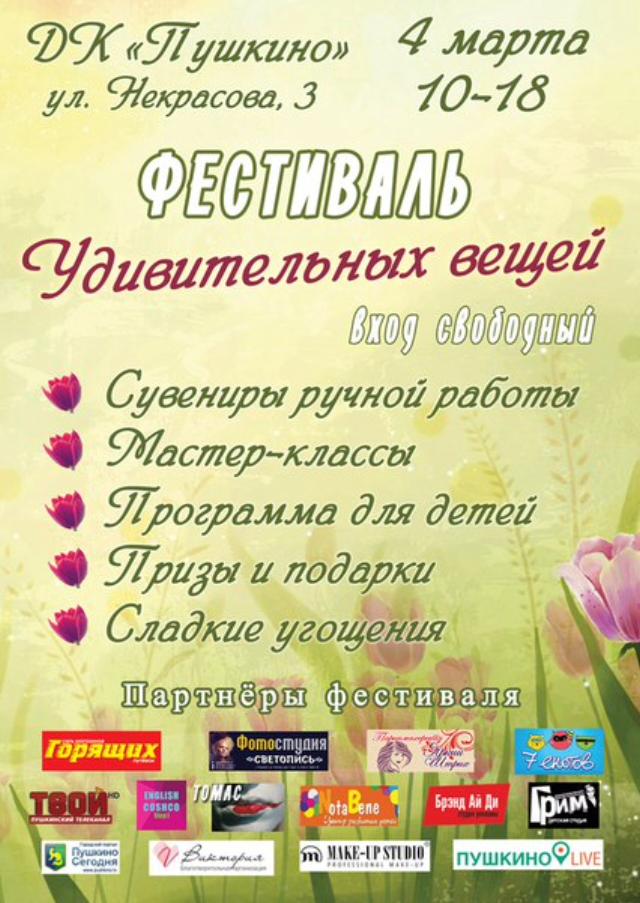 новости магазина, ярмарка-продажа