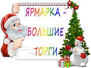 Большие торги Новогодние! | Ярмарка Мастеров - ручная работа, handmade