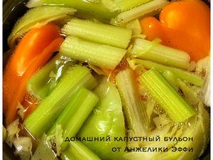Уютный КАПУСТНЫЙ БУЛЬОН. Моя домашняя еда для молодости здоровья и красоты!. Ярмарка Мастеров - ручная работа, handmade.