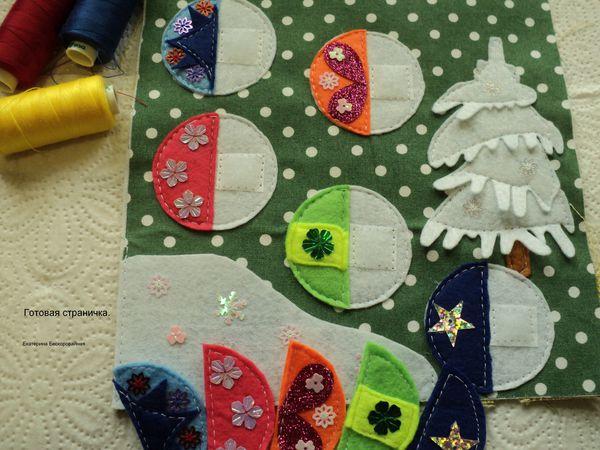Шьем страничку-пазл «Новогодние шары» для развивающей книжки | Ярмарка Мастеров - ручная работа, handmade