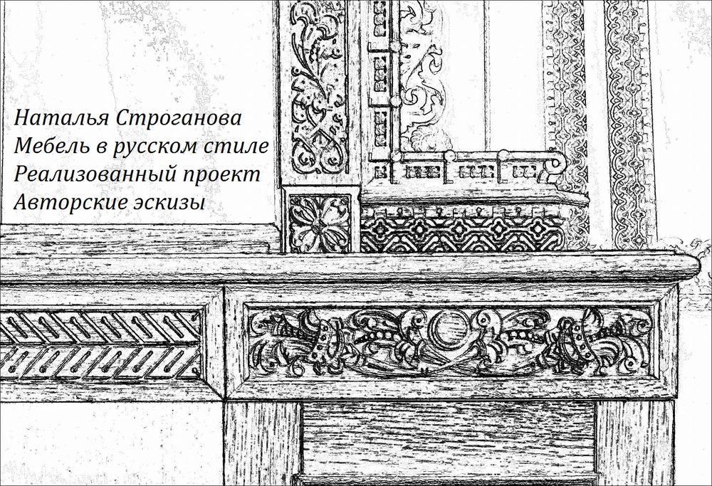 мебель в русском стиле, мебель из массива, русский стиль в мебели, мебель из дуба, дубовая мебель, русский стиль, деревянные дома, наталья строганова, строганова наталья