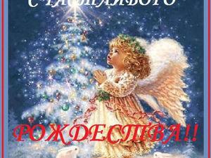 Рождество - время чудес и исполнения желаний!. Ярмарка Мастеров - ручная работа, handmade.