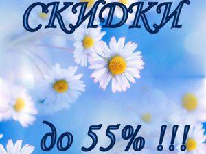 Скидки до 55% !!! | Ярмарка Мастеров - ручная работа, handmade