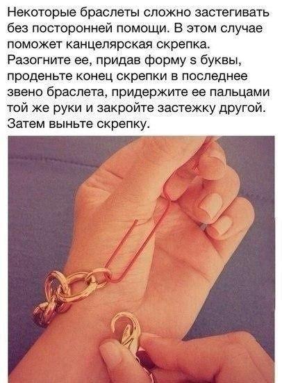 браслет, хитрости, памятка, украшения