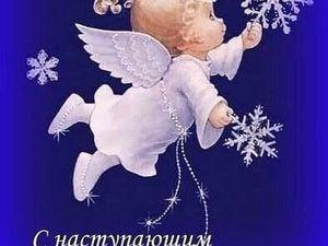 C Рождеством! Рождественские скидки!. Ярмарка Мастеров - ручная работа, handmade.