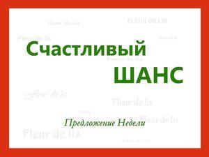 Счастливый ШАНС - скидки на новинки!   Ярмарка Мастеров - ручная работа, handmade