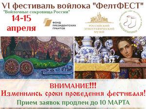 ВНИМАНИЕ! Изменились сроки проведения фестиваля ФелтФЕСТ. Ярмарка Мастеров - ручная работа, handmade.