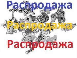 Распродажа-марафон каменй и фурнитуры для украшений с 22.11.18. Ярмарка Мастеров - ручная работа, handmade.