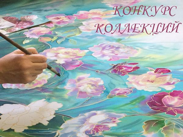 Конкурс коллекций Лето с нами!) - ЧАСТЬ 2   Ярмарка Мастеров - ручная работа, handmade