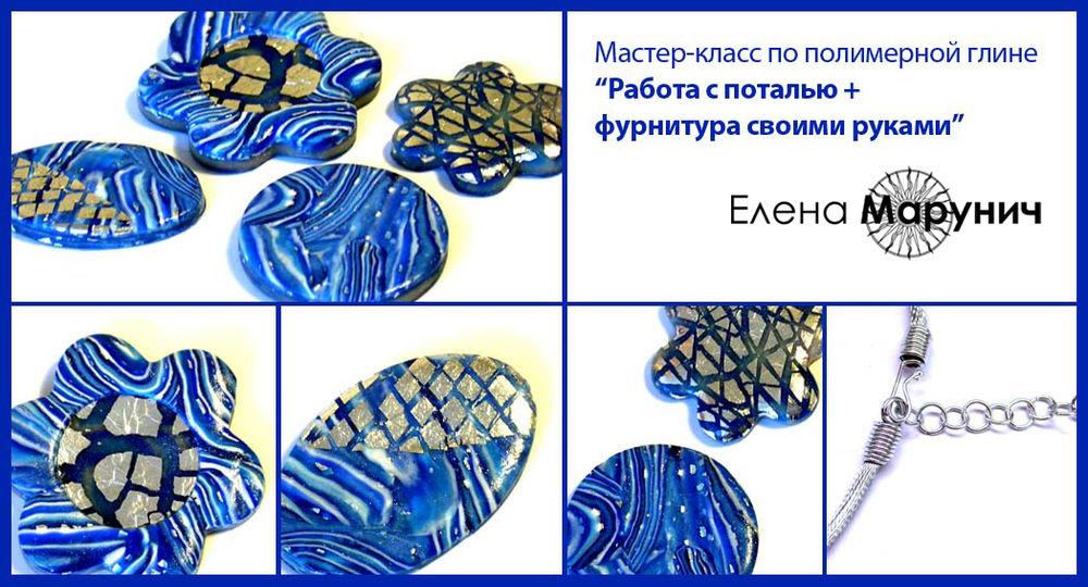 полимерная глина, украшения из пластики, обучение, обучение лепке, мк, мк москва, мк в москве, мк полимерная глина, мк по пластике москва, мастер-клас, мастер-класс по лепке, бижутерия своими руками, бижутерия мк, бижутерия мк москва, украшения своими руками