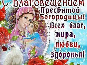 Поздравляю всех с Благовещением и наступающим праздником Пасхи!. Ярмарка Мастеров - ручная работа, handmade.