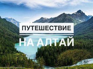 Путешествие на Алтай (часть 3). Ярмарка Мастеров - ручная работа, handmade.