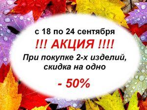 АКЦИЯ !!!! При покупке 2-х изделий, скидка на одно - 50% с 18 по 24 сентября. Ярмарка Мастеров - ручная работа, handmade.