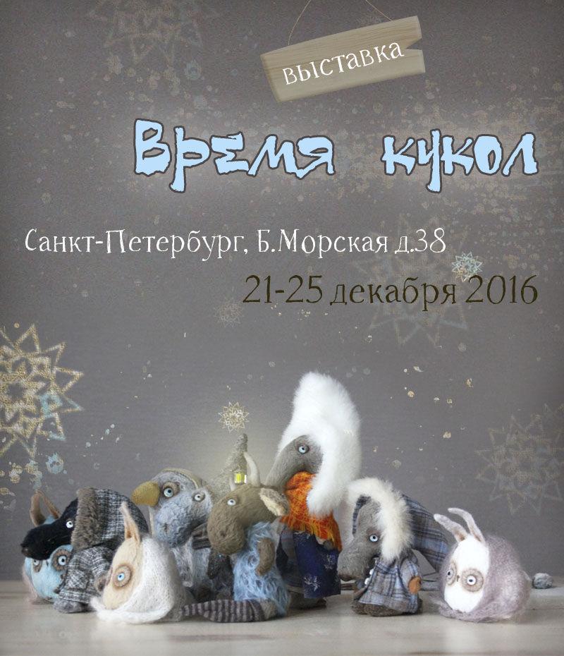 время кукол, выставка кукол, мишки тедди, друзья тедди, скандинавия, сказки, сказочные персонажи