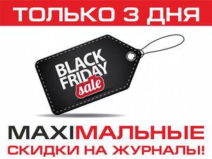 Черная пятница - на все выходные!. Ярмарка Мастеров - ручная работа, handmade.