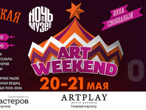 Ищу компаньона на Ночь музеев Art Weekend 20-21 мая | Ярмарка Мастеров - ручная работа, handmade