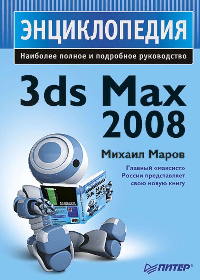 обучения, 3d max