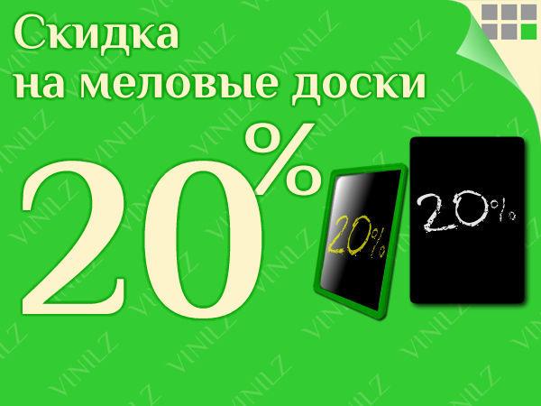 Скидка 20% на меловые доски (05.09 по 06.09) | Ярмарка Мастеров - ручная работа, handmade