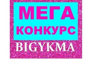 Мега-конкурс от Bigykma. Ярмарка Мастеров - ручная работа, handmade.