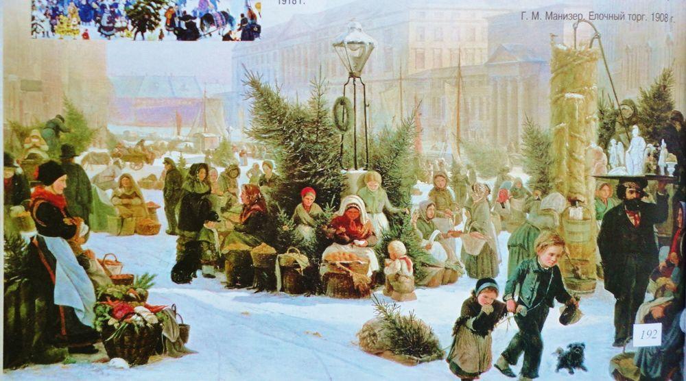 Праздник Рождества на рубеже ХIХ-ХХ веков. По страницам старинных журналов